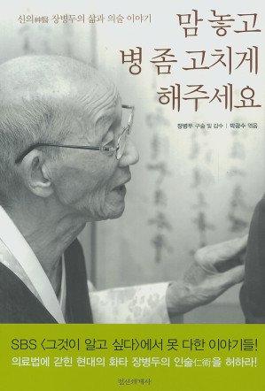 장병두의 책