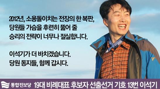 출처: 통합진보당 선거홍보물