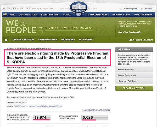 2012년 개표조작설은 백악관 청원으로 이어졌다