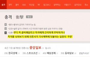 충격 고로케로 상징되는 한국 온라인 매체의 제목 미끼질