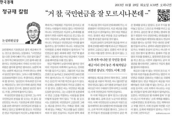"""출처: 한국경제 - [정규제 칼럼] """"거 참, 국민연금을 잘 모르시나본데…"""""""