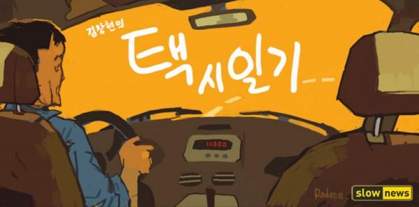 김창현의 택시일기