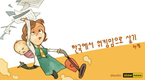 한국에서 워킹맘으로 살기
