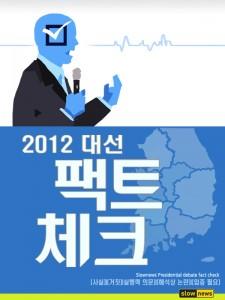 2012_fact_check_ebook_cover