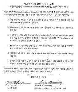 서울국제금융센터_양해각서(030628)
