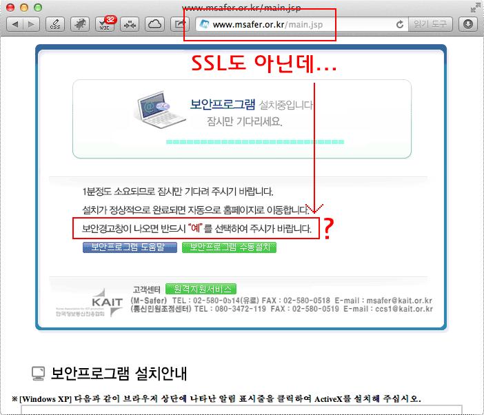 보안 프로그램을 다운받기 위해 SSL 확인 등의 보안 원칙은 잊어라?
