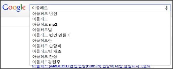 구글에서 아몰레드를 검색하면 '아몰레드 번인'이 제일 처음으로 제시된다