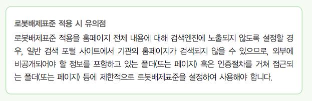 """출처: 안전행정부의 """"홈페이지 개인정보 노출방지 가이드라인"""" 중에서"""