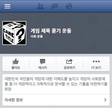 게임 제목 묻기 운동 페이스북 페이지