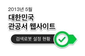 korean-public-office-website-robots-txt-setting-2013-05