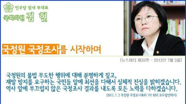 뉴스레터 33호: 국정원 국정조사를 시작하며(2013년 7월 5일) 김현 의원실 (페이스북) https://www.facebook.com/photo.php?fbid=669082039772681&set=a.475674209113466.126336.472239522790268&type=1
