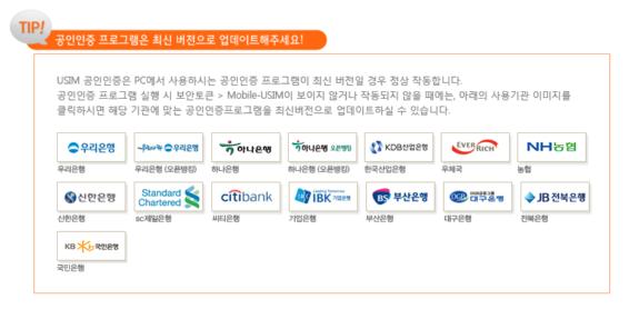 현재 LGU+ 유심 공인인증 서비스를 사용할 수 있는 은행들
