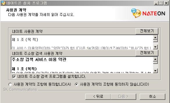 네이트 주소창 검색 프로그램 설치 선택