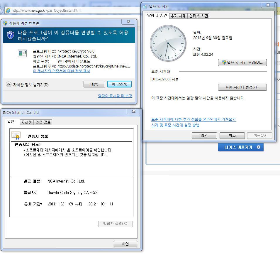 응용 프로그램 인증서 유효기간이 2012년 3월 11일에 끝나버린 잉카인터넷의 nProtect KeyCrypt V6.0