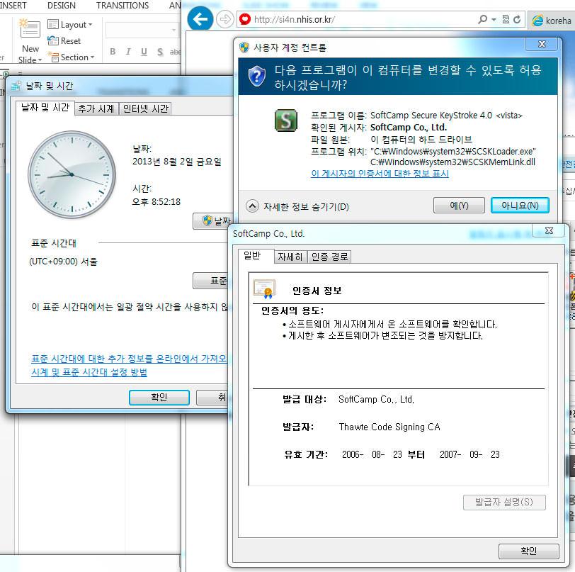 응용 프로그램 인증서 유효기간이 2007년 9월 23일에 끝나버린 소프트캠프의 Secure KeyStroke 4.0
