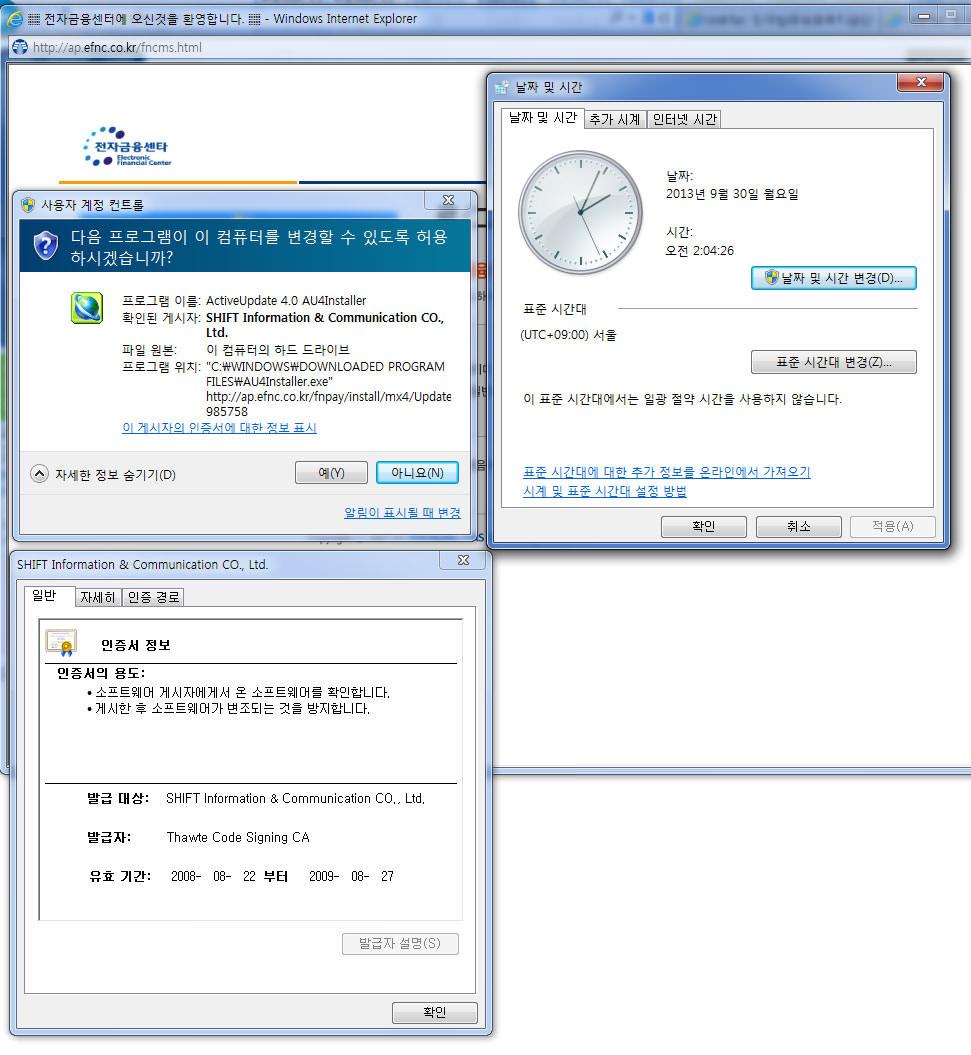 응용 프로그램 인증서 유효기간이 2009년 8월 27일에 끝나버린 쉬프트정보통신의 ActiveUpdate 4.0 AU4Installer