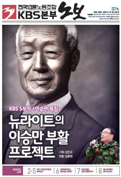 전국언론노동조합 KBS본부 노보 37호 표지  (2011년 4월 25일 자)