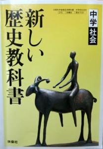 채택률 10%를 목표로 썼지만 0.4%에 그쳐 일본 우파들의 흑역사가 된 2005년판 후소샤 역사교과서 표지