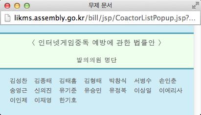 인터넷게임중독 예방에 관한 법률안 발의자 (신의진 의원 포함)