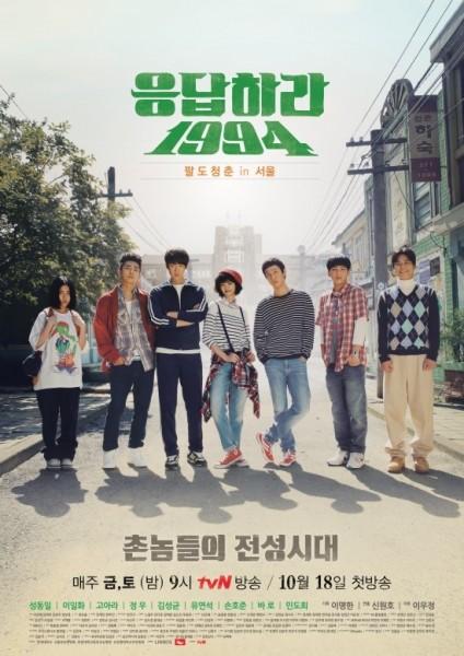 응답하라 1994 포스터