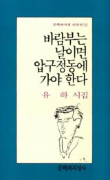1991년 출판된 유하 시집 (문학과 지성)