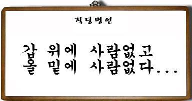 """""""갑 위에 사람없고, 을 밑에 사람없다.""""  (출처: DH's Blog)"""