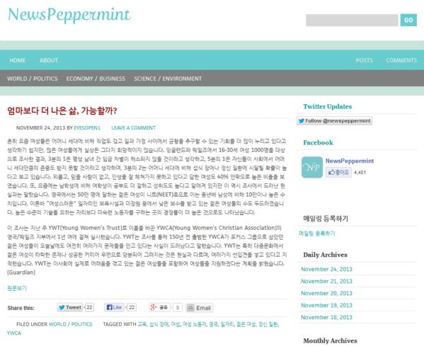 현재의 '뉴스페퍼민트' 모습 (2013년 11월 25일)
