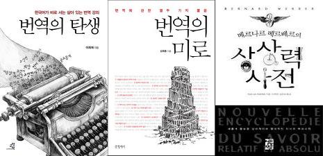 번역의 탄생(2009), 번역의 미로(2011), 상상력 사전(2011)