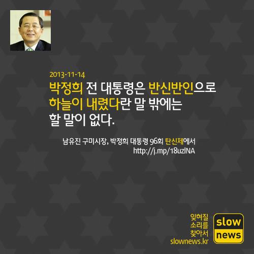 박정희가 숭배의 대상이 되는 순간, 더는 '대화'는 불가능해진다  (삽화 기획/디자인: 써머즈)