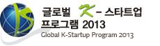 글로벌 K-스타트업