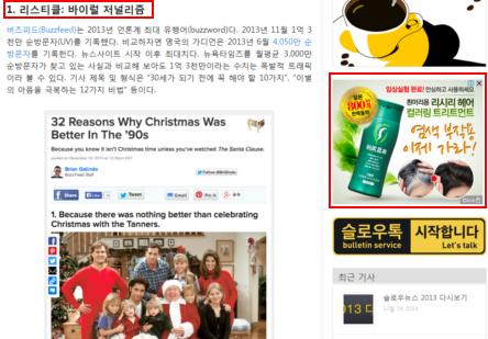 슬로우뉴스 '저널리즘 트렌드' 해설 기사에 딸린 스마트(?) 광고는 염색약 상품 광고