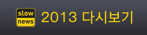 슬로우뉴스 2013 다시보기