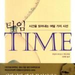타임: 시간을 읽어내는 여덟 가지 시선  (카틴카 리더보스, 성균관대학교출판부, 2009)