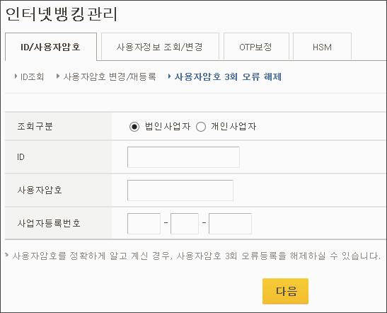사용자암호 3회 오류 해제 폼