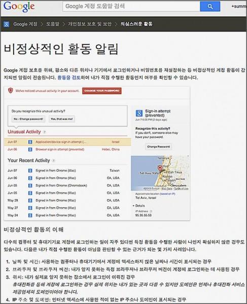 구글에서 안내하는 '비정상적인 활동 알림' 페이지 (구글에서 갈무리)