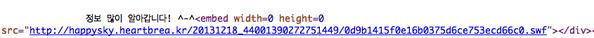 """저도 좋은 정보 감사합니다. embed width=""""0″ 이라니(......)"""