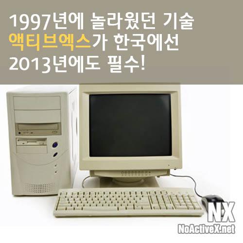 1997년에 놀라웠던 기술 액티브엑스가 한국에선 2013년에도 필수!