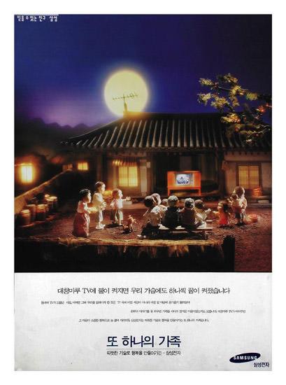삼성의 또 하나의 가족 캠페인