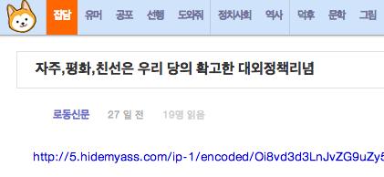 북한 노동신문 프록시 링크를 마구 올린 뒤, 일워를 국가보안법 위반으로 신고하려는 '실천형 종북주의자'