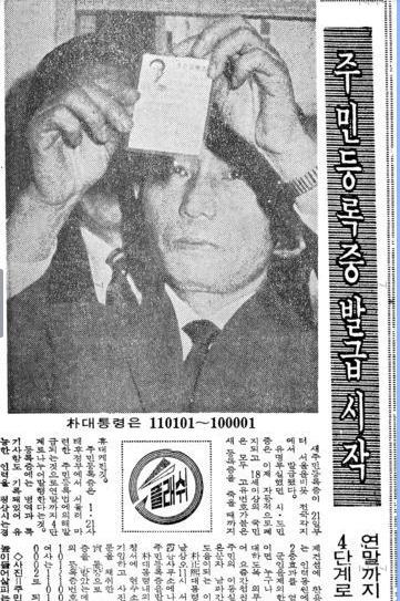 통제 목적으로 도입한 주민등록번호를 대놓고 신문에 공표한 박정희 대통령. 혹시 정부는 아직도 개인정보의 중요성을 모르는 게 아닐까?