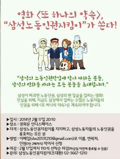 """영화 [또 하나의 약속], """"삼성노동인권지킴이""""가 쏜다! 이벤트"""