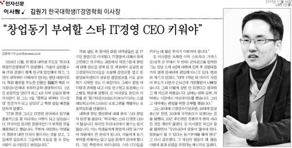 [전자신문] _창업동기 부여할 스타 IT경영 CEO 키워야_-인물 24면-20110104