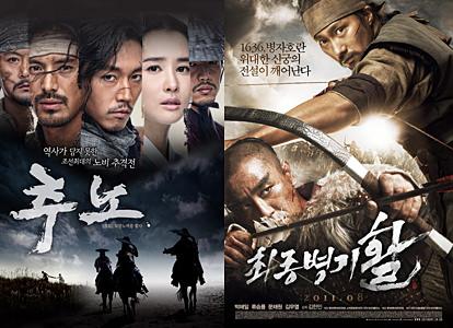 드라마 [추노], 영화 [최종병기 활] 포스터