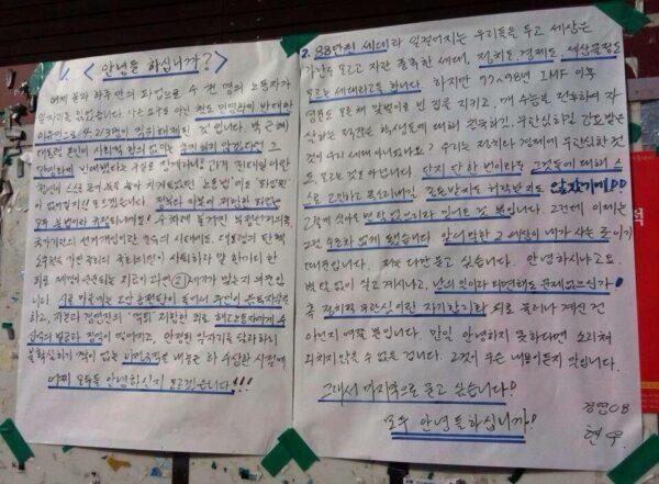 주현우가 쓴 최초의 '안녕들' 대자보 (2013년 12월 10일)