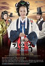 드라마 [거상 김만덕] 포스터