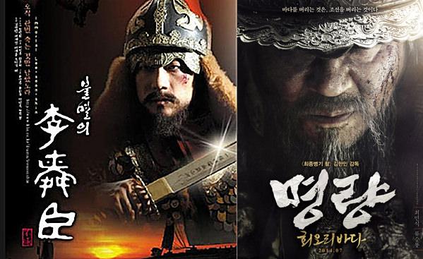 드라마 [불멸의 이순신]과 영화 [명량 - 회오리 바다] 포스터