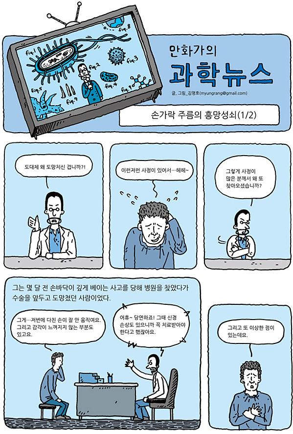 만화가의 과학뉴스 - 손가락 주름의 흥망성쇠 (상) 1/6