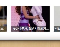 서울신문 섹시 아나운서 썸네일 재활용
