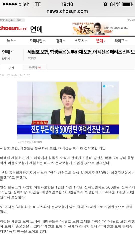 조선일보 - 세월호 보험, 학생들은 동부화재 보험, 여객선은 메리츠 선박보험 가입