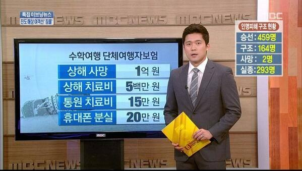 "MBC: ""2달전 안전검사 이상 없었다""…추후 보상 계획은?"